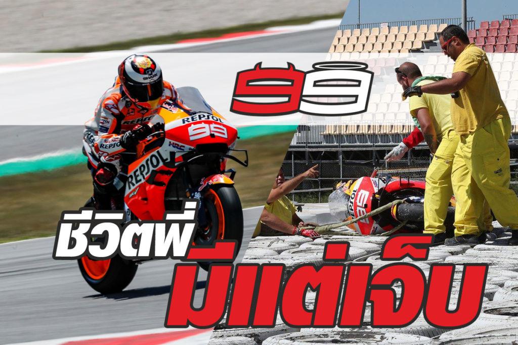 MotoGP-99-คาสิโนออนไลน์-05