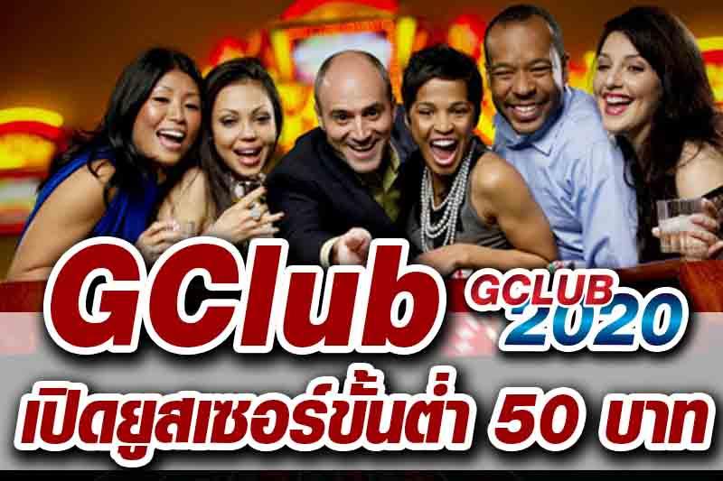 GClub เปิดยูสเซอร์ 50 บาท