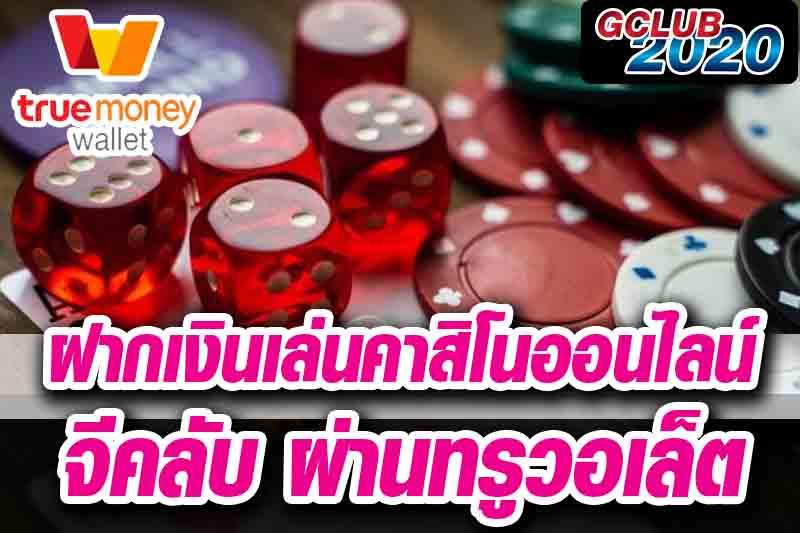 ฝากเงินเล่นคาสิโนออนไลน์ จีคลับ ผ่านทรูวอเล็ต-post