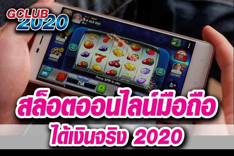 สล็อตออนไลน์มือถือ-ได้เงินจริง-2020