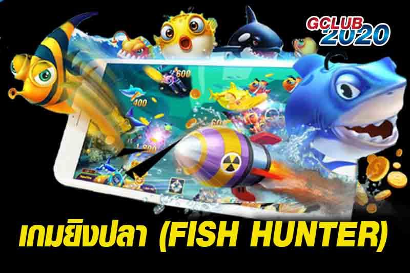 เกมยิงปลา (FISH HUNTER) -post