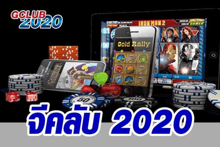 จีคลับ 2020 -post