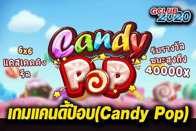 เกมแคนดี้ป๊อบ(Candy Pop) -post